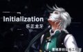 Initialization longya