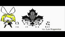 """Image of """"ロリ誘拐 (Loli Yuukai)"""""""