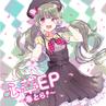 Xīn Huá EP 〜 Harutora! (心華EP 〜春とら!)