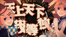 """Image of """"鬼KYOKAN (Oni KYOKAN)"""""""
