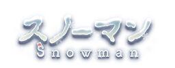"""Image of """"スノーマン (Snowman)"""""""