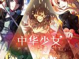 Zhōnghuá Shàonǚ Project (中华少女Project)