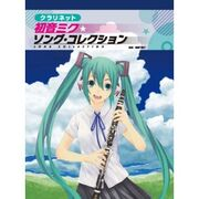 MikucollectionClarinet