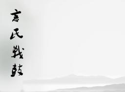 """Image of """"言氏战鼓 (Yán Shì Zhàngǔ)"""""""