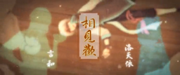 "Image of ""相見歡 (Soeng1 Gin3 Fun1)"""