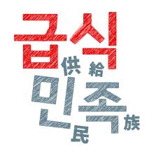 "Image of ""급식민족 (Geupsik Minjok)"""