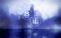 "Image of ""谷雨 (Gǔyǔ)"""