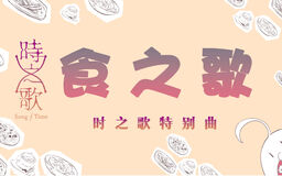 """Image of """"食之歌 (Shí zhī Gē)"""""""