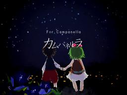 """Image of """"カムパネルラ (Campanella)"""""""