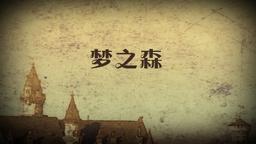 """Image of """"梦之森 (Mèng zhī Sēn)"""""""