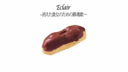 "Image of ""Eclair~消えた貴女のための鎮魂歌~ (Eclair ~Kieta Anata no Tame no Chinkonka~)"""