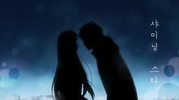 "Image of ""샤이닝 스타 (Shining Star)"""