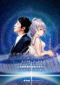 Tianyi and lang lang concert 2019
