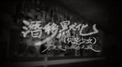 潛移默化(失足少女) (Qiányímòhuà (Shīzú Shàonǚ))