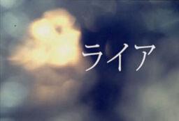 "Image of ""ライア (Liar)"""