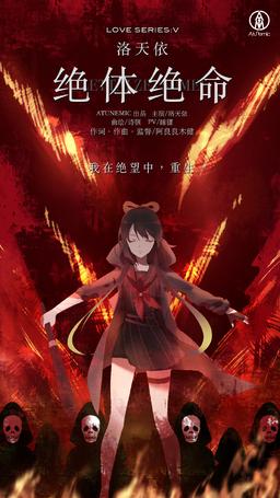"""Image of """"绝体绝命 (Jué Tǐ Jué Mìng)"""""""