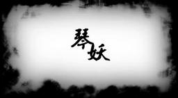 """Image of """"琴妖 (Qín Yāo)"""""""