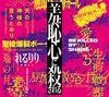 羞恥心に殺される (Shuuchishin ni Korosareru) (Album)