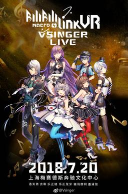 "Image of ""Bilibili Macro Link VR Vsinger Live"""