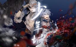 """Image of """"少年城 (Shàonián Chéng)"""""""