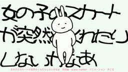 """Image of """"女の子のスカートが突然めくれたりしないかなあ (Onna no Ko no Skirt ga Totsuzen Mekuretari Shinai ka naa)"""""""
