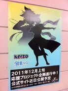 KAITO Append ситуэт 2