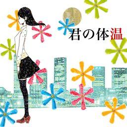 """Image of """"君の体温 (Kimi no Taion)"""""""