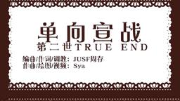 """Image of """"单向宣战 (Dānxiàng Xuānzhàn)"""""""