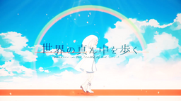 """Image of """"世界の真ん中を歩く (Sekai no Mannaka wo Aruku)"""""""
