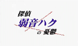 """Image of """"探偵弱音ハクの憂鬱 (Tantei Yowane Haku no Yuuutsu)"""""""