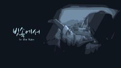 "Image of ""빗속에서 (Bitsogeseo)"""