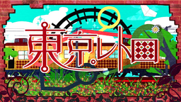"""Image of """"東京レトロ (Tokyo Retro)"""""""