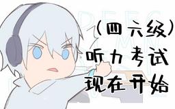 """Image of """"听力考试现在开始 (Tīnglì Kǎoshì Xiànzài Kāishǐ)"""""""