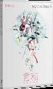 Vocaloid3 Yan He