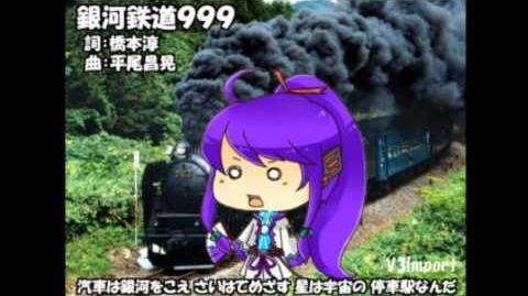 Gackpoid Kamui Gakupo V3 - Galaxy Express 999