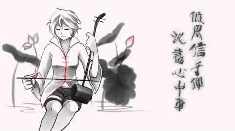 Yan He Tsumugi Uta (紡唄 -つむぎうた-)(Chinese Version) Vocaloid Cover