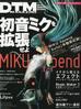 358px-Illu Vocaloid Hatsune Miku Append-DTM