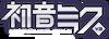 Logo mikuv3 en