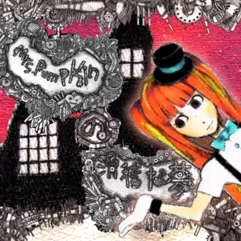 File:Pumpkin dream.jpg