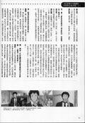 Frontier雜誌2008年4~5月訪談 (7)