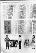 Frontier雜誌2008年4~5月訪談 (4)