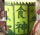 食神(1998年電視劇)