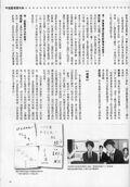 Frontier雜誌2008年4~5月訪談 (8)