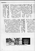 Frontier雜誌2008年4~5月訪談 (6)