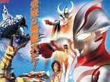 鹹蛋超人Mebius(超人力霸王梅比斯)系列
