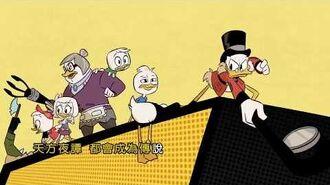 唐老鴨俱樂部-Ducktales Theme Song 中文翻唱by孫中台
