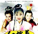 紅樓夢(1996年電視劇)