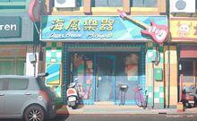 海風樂器店