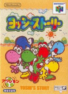 Yoshi's Story Japan
