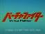 Virtua Fighter (Anime) Title